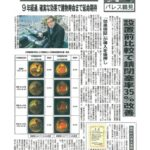 「マンション管理新聞」2020年6月25日