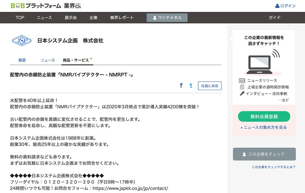 「BtoBプラットフォーム 業界チャネル」にて日本システム企画株式会社のNMRパイプてクターの製品情報が紹介されています