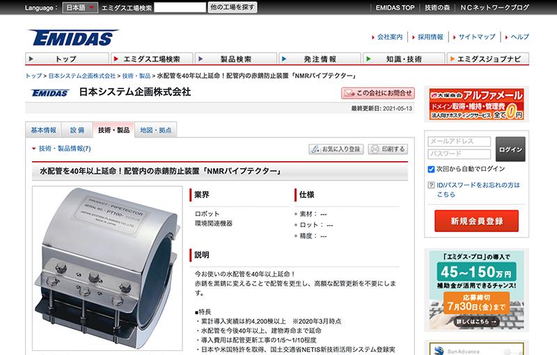 工場検索ポータルサイト「エミダス」にてNMRパイプテクターの製品情報が紹介されています
