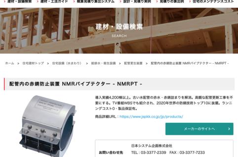 積算資料ポケット版にてNMRパイプテクターの製品情報が紹介されています
